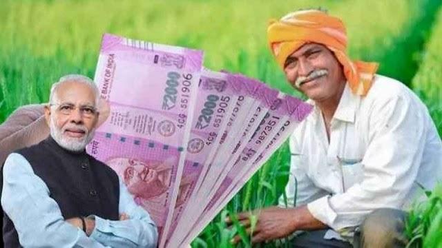 किसानों के लिए खुशखबरी; अब 6 हजार की जगह मिलेंगे 12,000 रूपए, जानिए कैसे उठाएं लाभ?