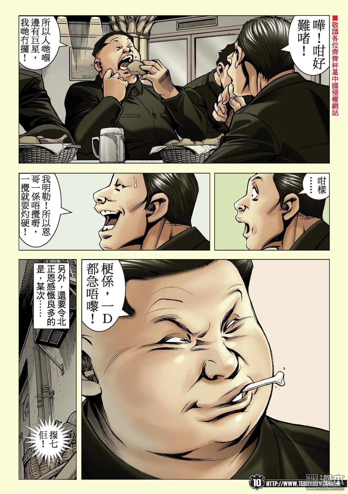 Người Trong Giang Hồ chapter 2146: có số không nói sớm trang 9
