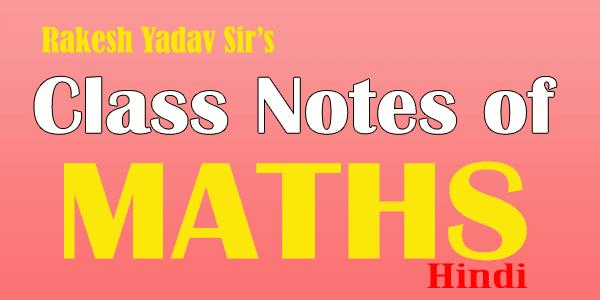 rakesh yadav class notes math in hindi pdf | Sarkari Kitab