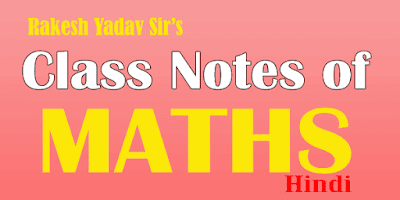 rakesh-yadav-class-notes-math-in-hindi-pdf