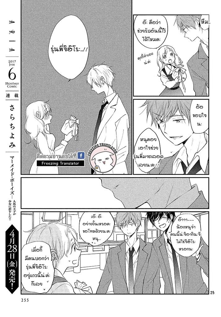 Inuwashi Momo wa Yuruganai - หน้า 24