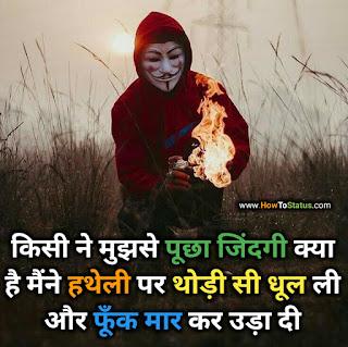 Attitude Facebook Hindi