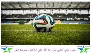رئيس نادي إلتشي يقول انه اكد على اللاعبين ضرورة الفوز