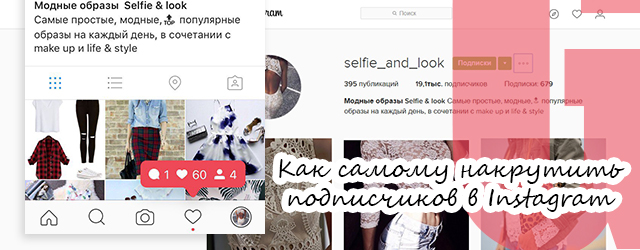 накрутиnm instagram аккаунт в Инстаграм самому