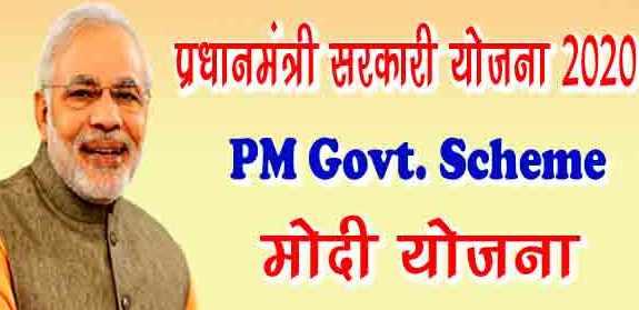 PM Modi Central Government Yojana List