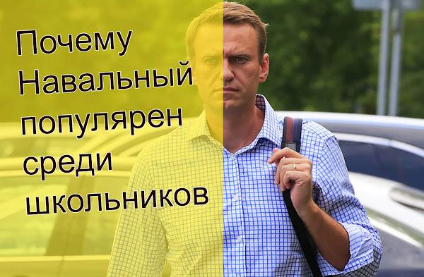 Почему Навальный популярен среди школьников