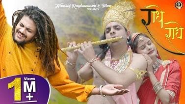 Radhe Radhe mp3 Song download | Hansraj Raghuwanshi ~ Gaana Himachali