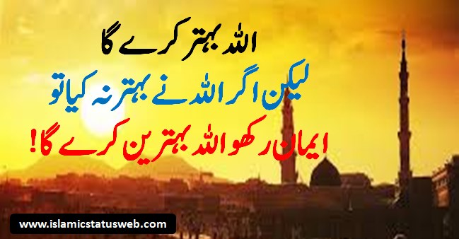 100 Best Islamic Quotes For Whatsapp Status in Urdu & Hindi