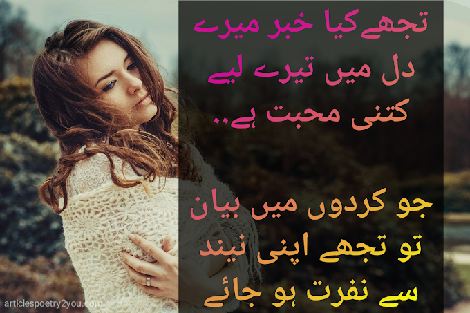 Poetry For Love all images | urdu poetry on images download