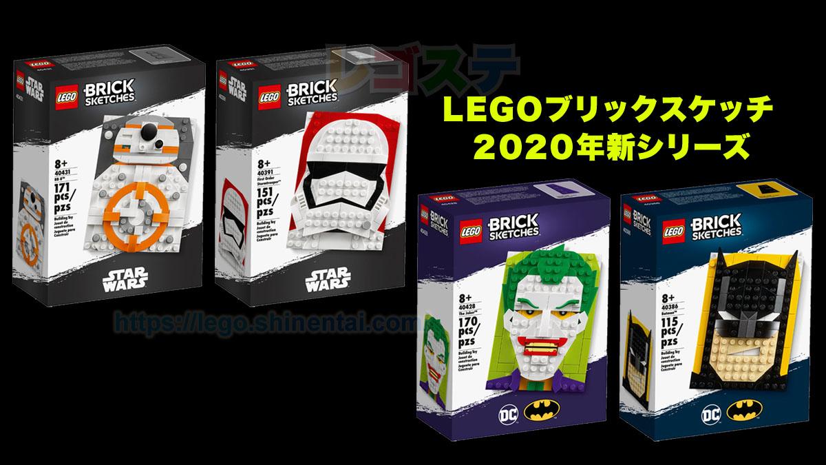 LEGO「ブロックスケッチ(BRICK SKETCHES)」2020年新シリーズ:みんな大好きバットマンとスターウォーズ