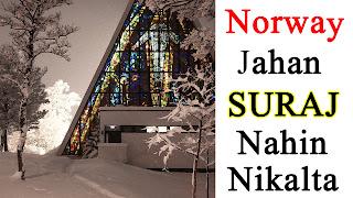 Norway Ka Shehar Jahan Suraj 49 Din Nahin Nikalta Urdu Hindi