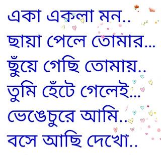 Eka Ekela Mon Lyrics Arijit Singh