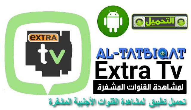 تحميل تطبيق ExtraTV 2020 لمشاهدة القنوات الأجنبية المشفرة