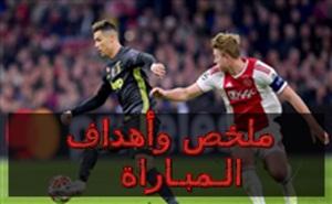 هدفا مباراة أياكس ويوفنتوس في دوري أبطال أوروبا