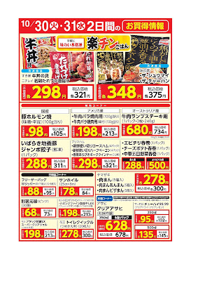 【PR】フードスクエア/越谷ツインシティ店のチラシ10/30(火)〜31(水) 2日間のお買得情報