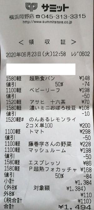 サミット 横浜岡野店 2020/6/23 のレシート