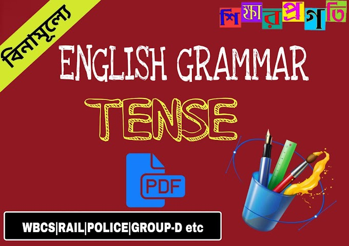 Tense ||  ক্রিয়ার কাল || Tense English Grammar PDF Download || ক্রিয়ার কাল