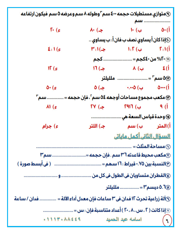امتحانات رياضيات الصف السادس الابتدائي الترم الاول | نسخه حسب المواصفات 5-