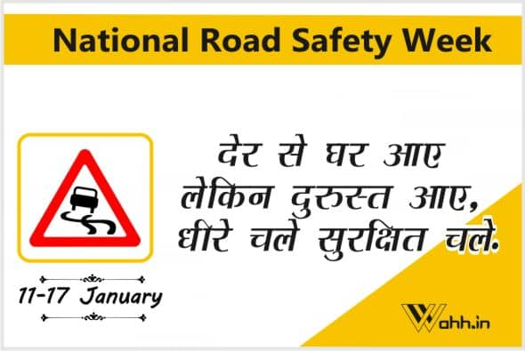 National Road Safety Week Quotes With Images