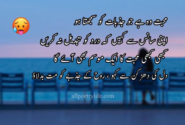 Love sad urdu status Poetry - Mohabat wo hai joo jazbat ko samajta ho