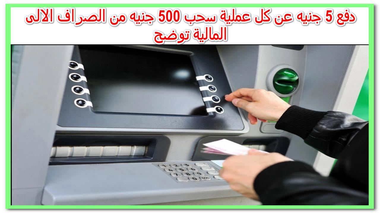 خصم ٥٠ جنيه من ATM,خصم ماكينات الصرف,غرامة السحب من ATM بدون كمامة,كمامة ATM,غرامة الكمامة,ماكينات الصرف الآلي,حقيقة غرامة الكمامة