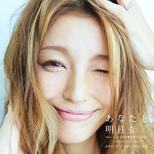 [Single] SPICY CHOCOLATE – あなたと明日も feat. ハジ→ & 宇野実彩子 (AAA) (2015.10.21/MP3/RAR)