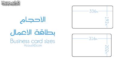 الأحجام بطاقة الأعمال Size business card