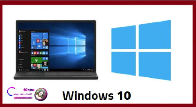 تنزيل Windows 10 ( ملف iso ) من Microsoft