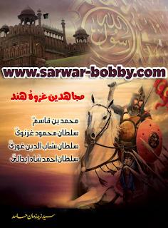 Mujahideen e Ghazwa e Hind by Zaid Zaman Hamid