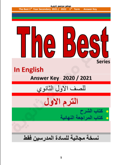 اجابات كتاب ذا بيست The Best في اللغة الانجليزية للصف الاول الثانوي الترم الاول 2022