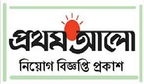 চাকরির খবর প্রথম আলো - Job news Prothom-alo