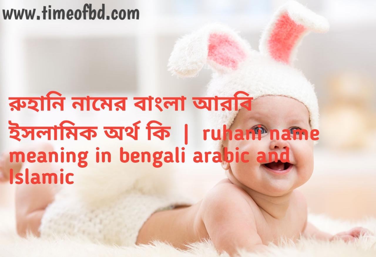 রুহানি নামের অর্থ কী, রুহানি নামের বাংলা অর্থ কি, রুহানি নামের ইসলামিক অর্থ কি, ruhani name meaning in bengali