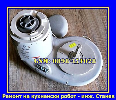 Ремонт на дребни електроуреди в София, Ремонт на дребни електроуреди, Ремонт на блендери, Ремонт на пасатори, Ремонт на прахосмукачка, Ремонт на кухненски робот,