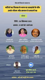 seminar-on-international-river-day