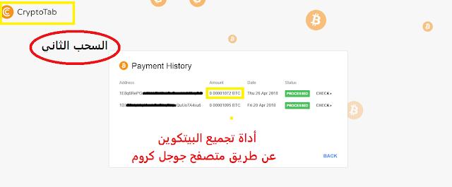 اثبات السحب الثاني من أداة تعدين البيتكوين getcryptotab 2nd payment proof