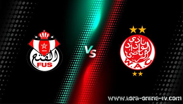 نتيجة مباراة الوداد الرياضي والفتح الرباطي الدوري المغربي