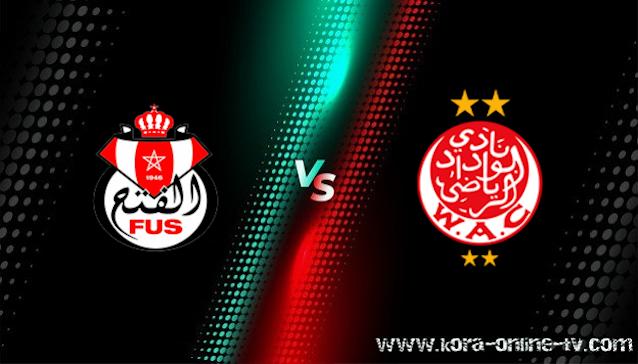 مشاهدة مباراة الوداد الرياضي والفتح الرباطي بث مباشر الدوري المغربي