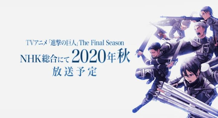La popular serie de anime Attack on Titan, también conocida como Shingeki no Kyojin, pronto regresará con su arco final.