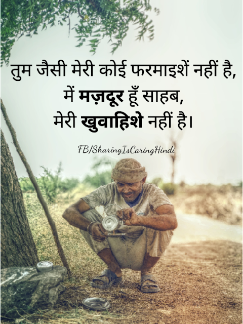 Anonymous Hindi Quotes on मज़दूर, labor, worker,फरमाइशें