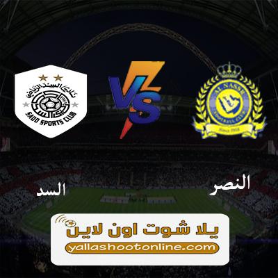 مباراة النصر والسد القطري اليوم