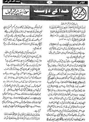 Khuda Ke Dost Urdu Islamic Book