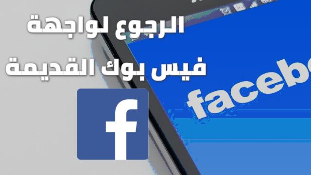 كيفية العودة الي اصدار فيسبوك القديم2020 | الرجوع لواجهة فيس بوك القديمة