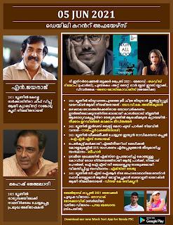 Daily Malayalam Current Affairs 05 Jun 2021