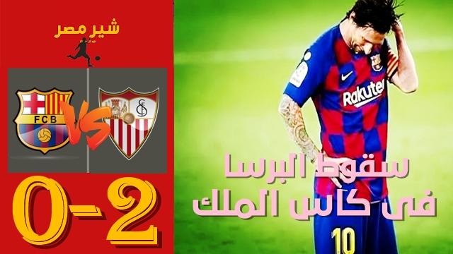 نتيجة مباراة برشلونة واشبيلية مباراة نصف نهائي كاس اسبانيا