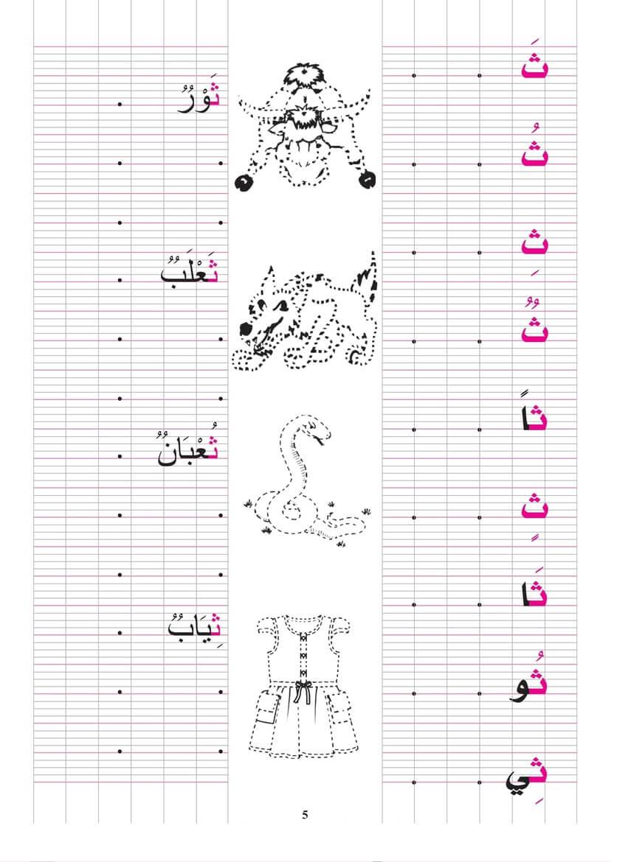 تعليم كتابة حرف الثاء (ث) pdf