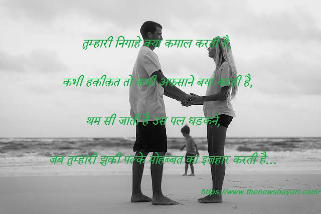 2 Lines Propose Shayari in Hindi