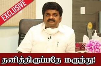 Dr Vijayabaskar | Kumudam Exclusive Interview 04-04-2020