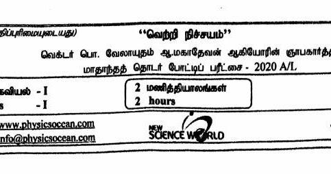 PHYSICS_2020 Batch Monthly Exam 💐By : R.Kumaran sir MSc