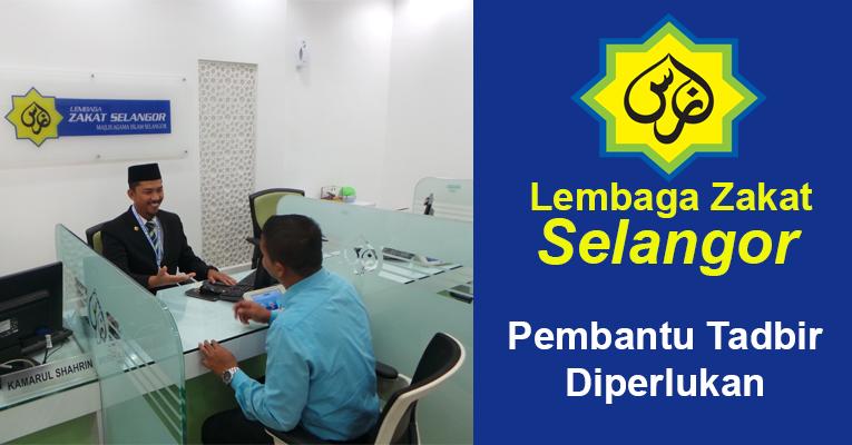 Lembaga Zakat Selangor [ Pembantu Tadbir Diperlukan ]