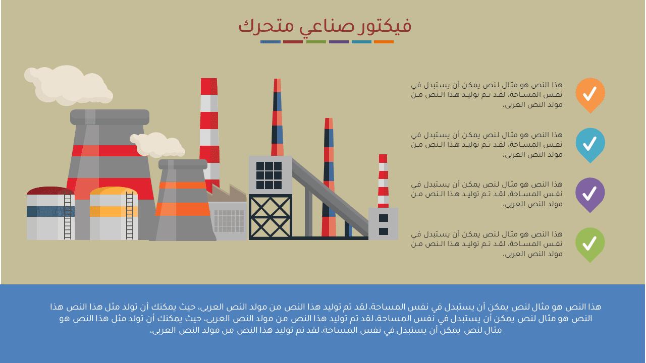 انفوجرافيك بوربوينت عن الكهربا والنفط